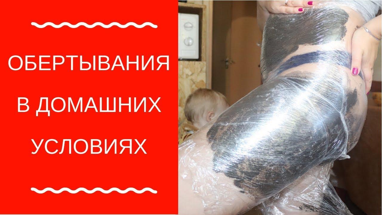 Быстрая Потеря Объемов,  Обертывания   горячее обертывание для похудения с глиной
