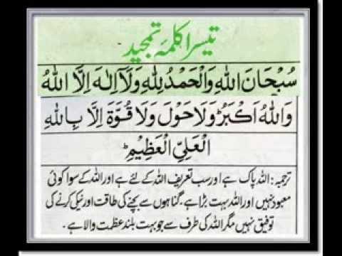 6 Kalimas in Islam  in Arabic & Urdu