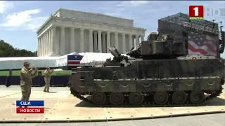 День Независимости в США. Впервые с начала 90-ых пройдет парад военной техники