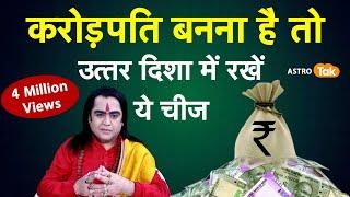 करोड़पति बनना है तो उत्तर दिशा में रखें ये चीज | Kamal NandLal | Astro Tak