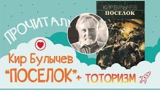 Прочитано: Кир Булычев