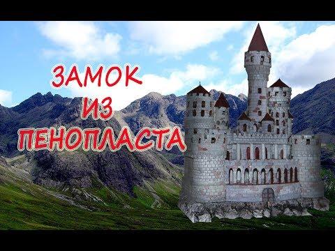 Замок из пенопласта своими руками