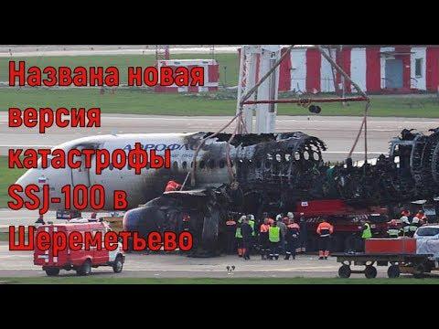 Названа новая версия катастрофы SSJ-100 в Шереметьево