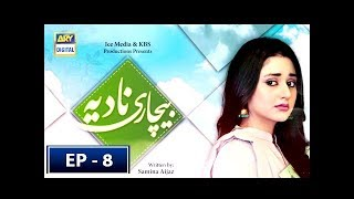 Bechari Nadia Episode 8 - 19th July 2018 - ARY Digital Drama