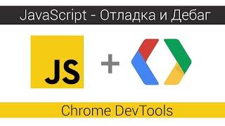 Как дебажить JavaScript. Chrome DevTools