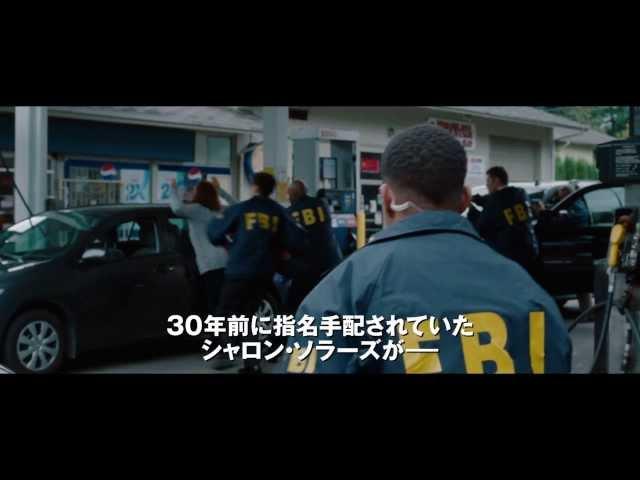 映画『ランナウェイ/逃亡者』予告編