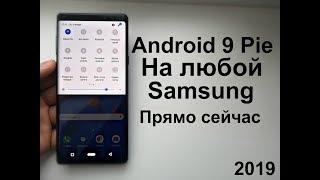 Как установить Android 9 на ЛЮБОЙ Samsung ?! ЕСТЬ РЕШЕНИЕ