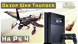 war thunder обзор ps 4 (Моя оценка 5 из 10 - на консоли не место таким играм)
