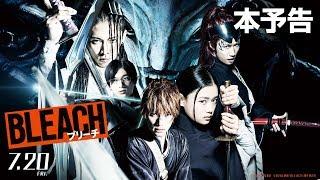 映画『BLEACH』本予告【HD】2018年7月20日(金)公開