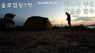 태안 캠핑/한국에 사막이있는곳/아메리칸불리/구찌랑.