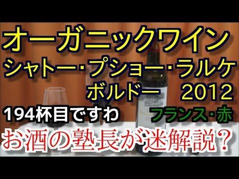 お酒 実況 ★軽く一杯(194杯目) ワイン(赤・フランス・オーガニックワイン) シャトー・プショー・ラルケ ボルドー 2012