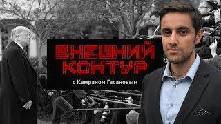 Война в Карабахе начнётся со сближения Трампа и Пашиняна