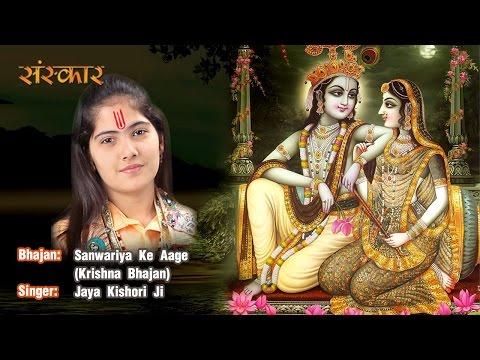 Sanwariya Ke Aage | Jaya Kishori Ji