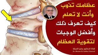 علاج هشاشة العظام الفعال أعظم دواءلعلاج هشاشةالعظام والتهاب المفاصل معلومات تخلصك من ألم العظام حالا