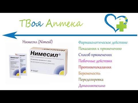 Нимесил порошок - показания (видео инструкция) описание, отзывы