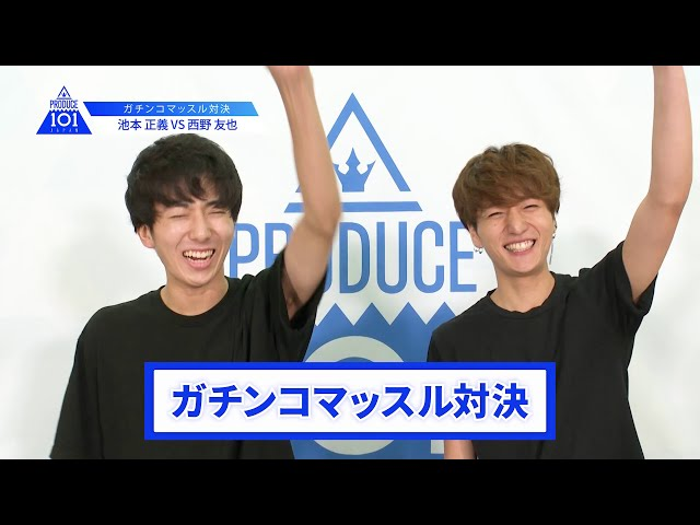 【池本 正義VS西野 友也】lガチンコマッスルバトルlPRODUCE 101 JAPAN