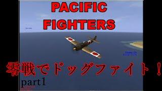 Download Lagu 【PACIFIC FIGATERS】零戦は大空を駆け巡るpart1「P-38ライトニングも登場!笑」 mp3