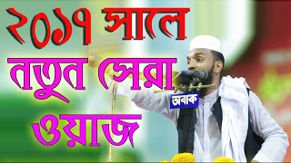 Bangla waz 2017 Abdul Khalek Soriotpuri   Je Waz Shonle Hridoy Thanda Hoi   New Waz 2017