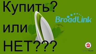 Broadlink E-AIR. Купить Broadlink A-1 или нет?
