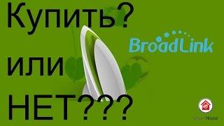 Broadlink E-AIR. Купить Broadlink A-1 или нет?