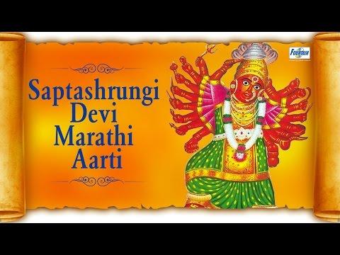 Saptashrungi Devi Aarti In Marathi | Prachand Chandabai Saptshrung Niwasini | Devotional Songs