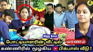 பிக்பாஸ் போட்டியாளரின்  வீட்டில் திடீர் மரணம் ! அதிர்ச்சியில் குடும்பம் ! Vijay TV ! Bigg Boss Tamil