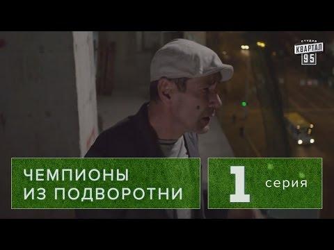 Сериал  Чемпионы из подворотни   1 серия (2011) Спортивный фильм, драма в 4-х сериях HD