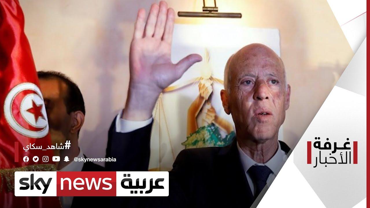 تونس.. اتساع دائرة الدعم لإجراءات الرئيس | #غرفة_الأخبار