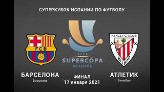 Барселона Атлетик Бильбао Финал Суперкубок Испании 17 01 21