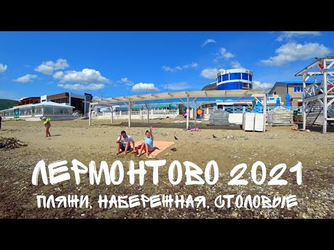 ЛЕРМОНТОВО - ПОЛНЫЙ ШОК. Отдых ИСПОРЧЕН. Отдыхающие НЕ ОЖИДАЛИ ТАКОЕ УВИДЕТЬ. Пляжа и набережной нет