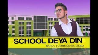 School Deya Din | Rahul Tushir ft Riyaazi | Latest Punjabi Songs 2018 | VOHM