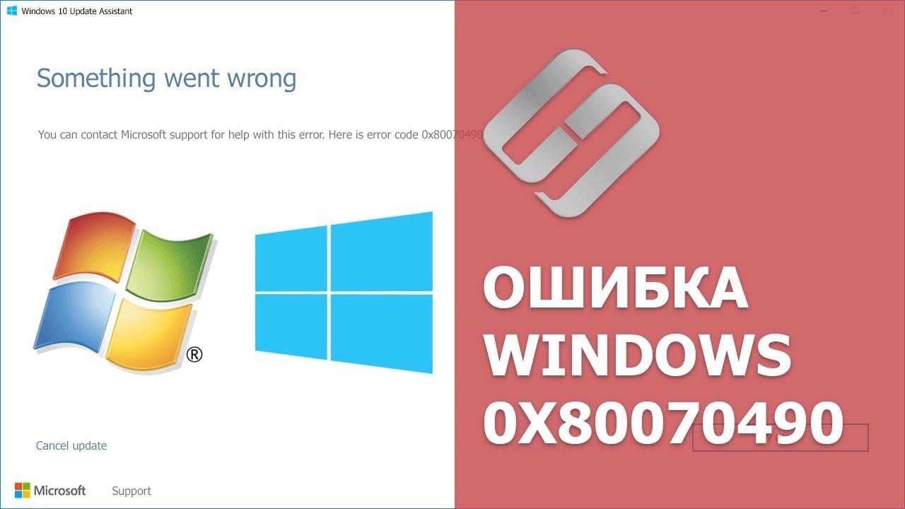 """Как исправить ошибку """"Элемент не найден 0x80070490"""" при обновлении Windows 10, 8 или 7 в 2"""