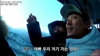 20161231_하강국 속초여행_2부