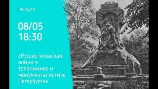 Лекция «Русско-японская война в монументалистике»