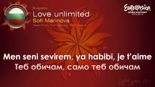 """Софи Маринова - """"Love Unlimited"""" (България)"""
