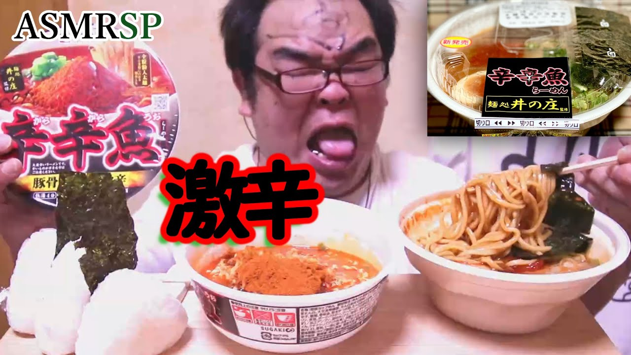 ASMR SP 咀嚼音 レンジ麺、カプメン2種類の辛辛魚を購入。辛さ、ウマさを食べ比べてみたら… 激辛 飯テロ モッパン|Spicynoodles Eating Sounds/ASMR/mukbang