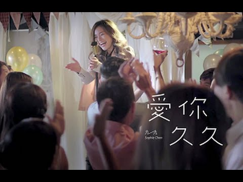 九九 Sophie Chen 「愛你久久」 十全娛樂 Official 高畫質 HD 官方完整版 MV
