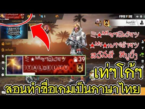 เสือกจะสอนEP.6 สอนทำชื่อเกมเป็นภาษาไทย แบบเท่ๆโก้ๆ