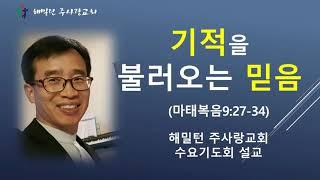 [마태복음9:27-34 기적을 불러오는 믿음] 황보 현 목사 (2021년5월5일 수요기도회)