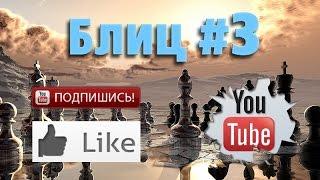 Шахматные партии #3 смотреть шахматы видео онлайн на русском ♕ Live blitz chess online