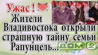 Дом 2 новости 18 ноября (эфир 24.11.19) Жители Владивостока раскрыли страшную тайну семьи Рапунцель