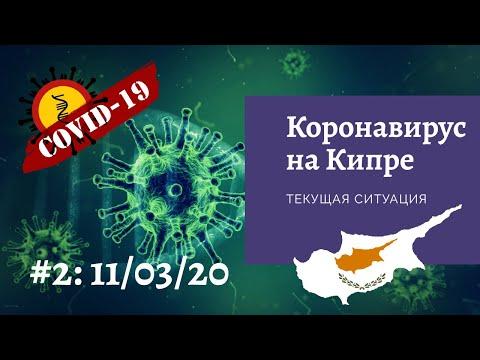 Коронавирус на Кипре: зараженный медик, закрытые школы и паника в магазинах.