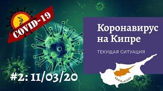 Коронавирус на Кипре зараженный медик закрытые школы и паника в магазинах