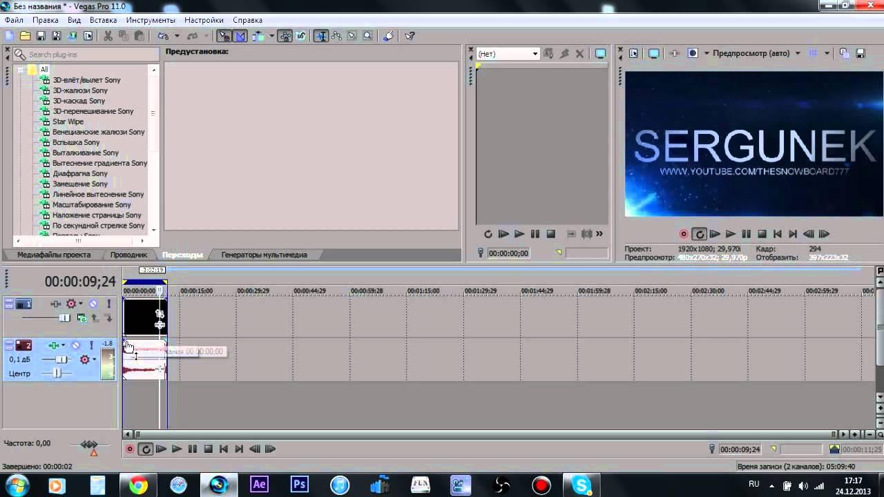 Наложить звук на видео скачать программу