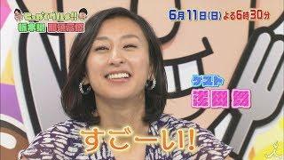 日曜よる6時30分 『バナナマンのせっかくグルメ!』 6月11日は栃木県・那...