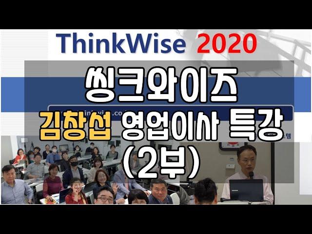 마인드맵 프로그램 씽크와이즈 특강 김창섭 이사 2부 [성공박사TV]
