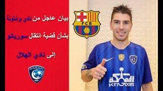 بيان عاجل من نادي برشلونة بشأن قضية انتقال جوناثان سوريانو إلى نادي الهلال