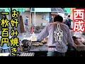 西成【スラム街の屋台】100円のお好み焼きの ホームレスにも大人気 職人技で焼く …