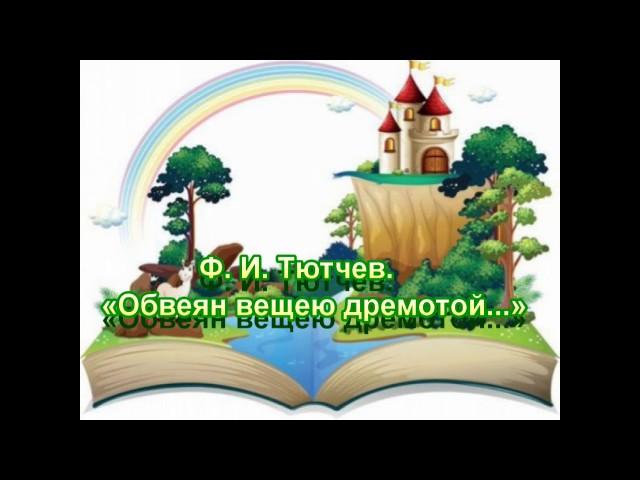 Изображение предпросмотра прочтения – НикитаГаньжин читает произведение «Обвеян вещею дремотой…» Ф.И.Тютчева