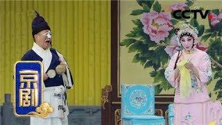 《中国京剧像音像集萃》 20190528 京剧《勘玉钏》 1/2  CCTV戏曲